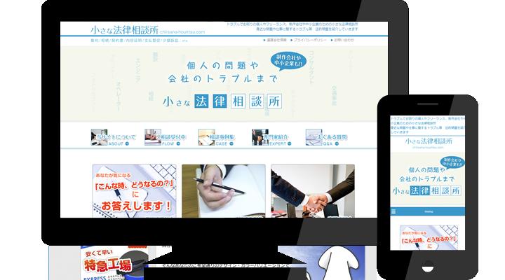 小さな法律相談所 Official Website