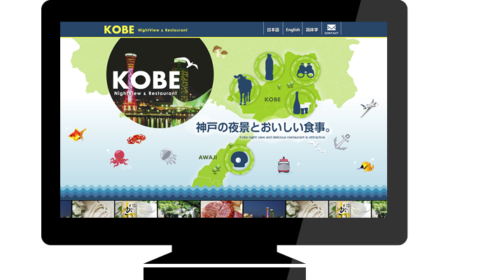 KOBE NightView & Restaurant(神戸ナイトビュー&レストラン)