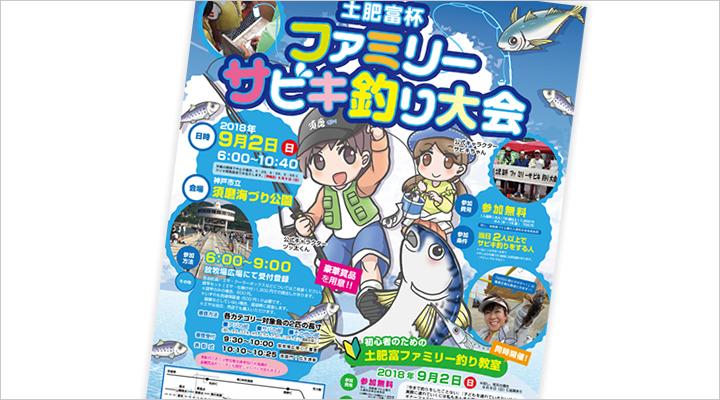 ラジオ関西 イベントA2ポスター