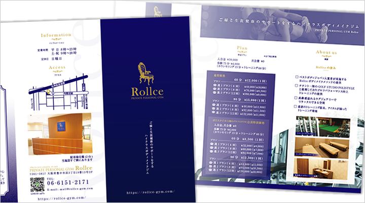 プライベート パーソナル ジム Rollce(ロールス) 三つ折りパンフレット
