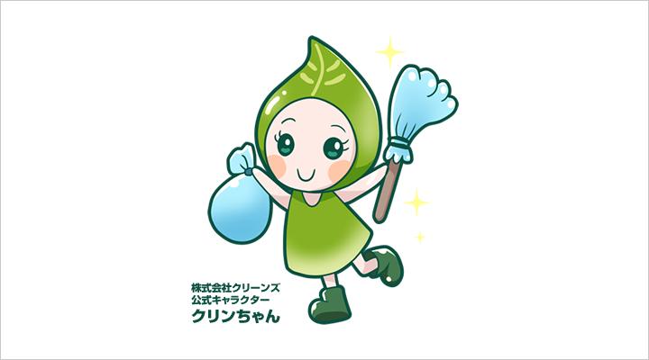 株式会社クリーンズ(CLEAN'S)オリジナルキャラクターデザイン