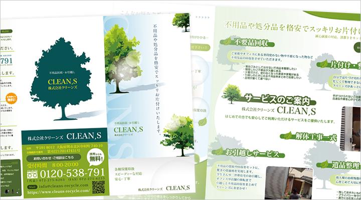 株式会社クリーンズ(CLEAN'S)三つ折りパンフレット